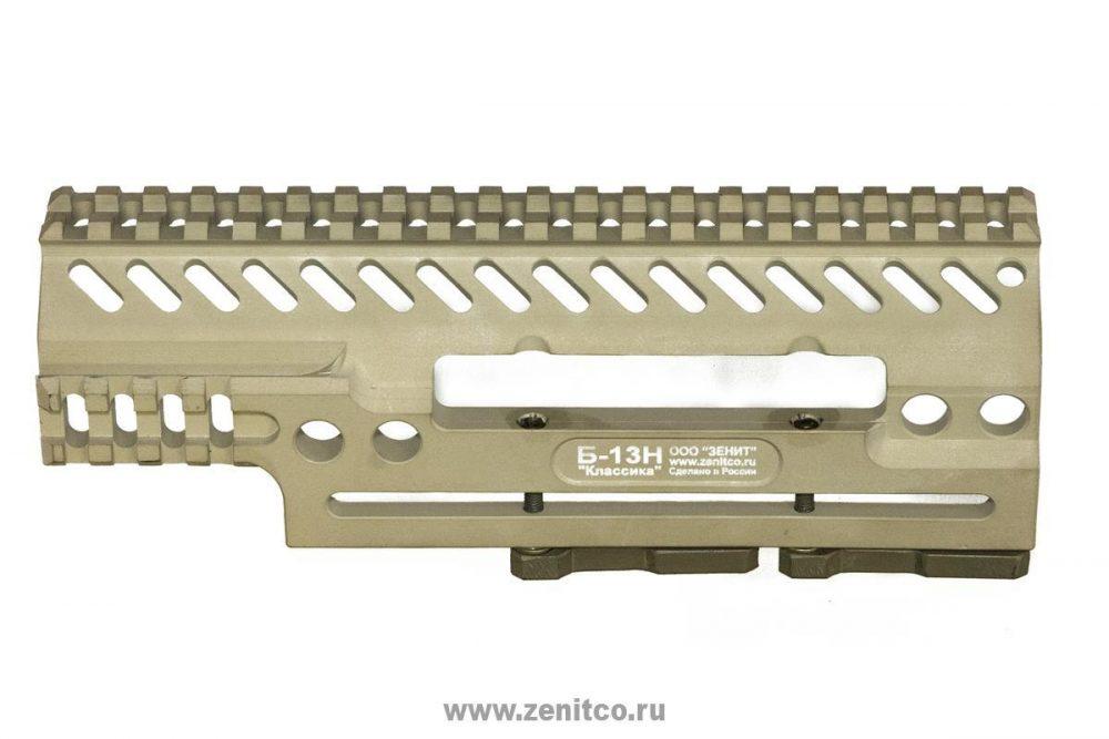 Garde-main Aluminium Tactique Zenitco B-13H - Pour fusil SVD, SIDS et TIGRE / DESERT TAN